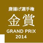 唐揚げ選手権 金賞 GRAND PRIX 2014
