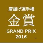 唐揚げ選手権 金賞 GRAND PRIX 2016