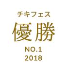 チキフェス 優勝 NO.1 2018